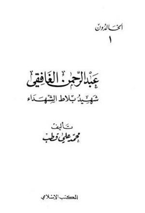 عبد الرحمن الغافقي شهيد بلاط الشهداء