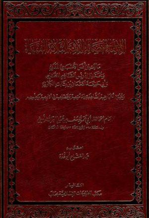 الانتقاء في فضل الأئمة الثلاثة الفقهاء مالك والشافعي وأبي حنيفة