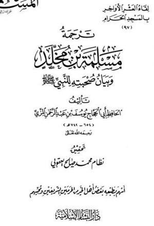 ترجمة مسلمة بن مخلد وبيان صحبته للنبي ﷺ