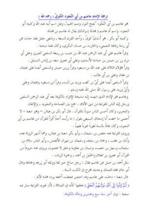 ترجمة الإمام عاصم والإمام حفص