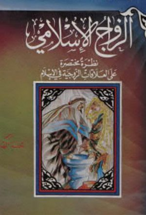 الزواج الإسلامي نظرة مختصرة على العلاقات الزوجية في الإسلام