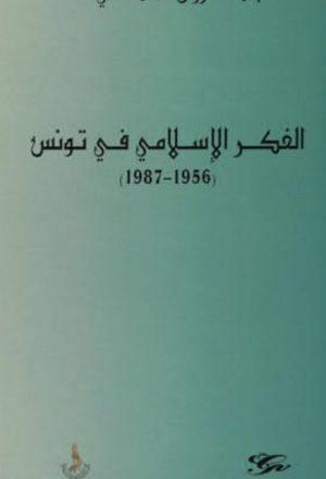 الفكر الإسلامى في تونس (1956، 1987)