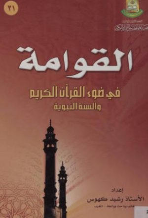 القوامة في ضوء القرآن الكريم والسنة النبوية