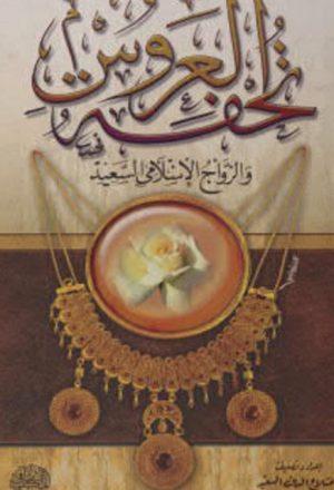 تحفة العروس والزواج الإسلامى السعيد