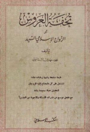 تحفة العروس أو الزواج الإسلامى السعيد