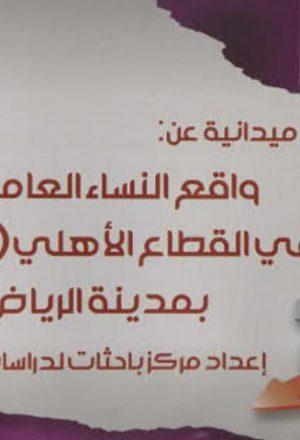 واقع النساء العاملات في القطاع الأهلى بمدينة الرياض