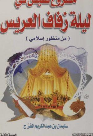 مشروع نفيس في ليلة زفاف العريس من منظور إسلامى