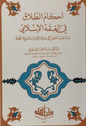 أحكام الطلاق في الفقه الإسلامى