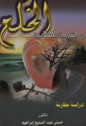 الخلع في الشريعة الإسلامية