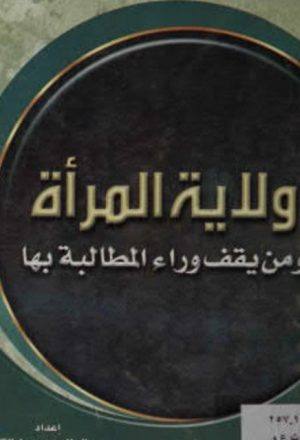 ولاية المرأه ومن يقف وراء المطالبة بها