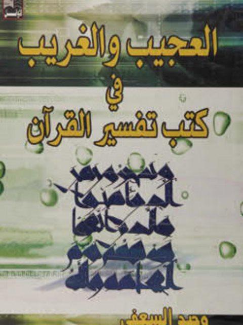 العجيب والغريب في كتب تفسير القرآن