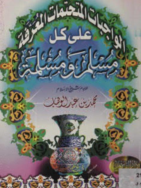 الواجبات المتحتمات المعرفة على كل مسلم ومسلمة