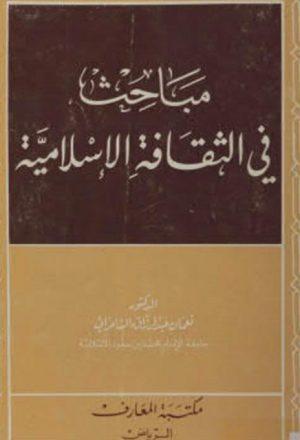 مباحث في الثقافة الإسلامية