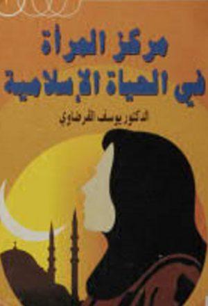 مركز المرأة في الحياة الإسلامية