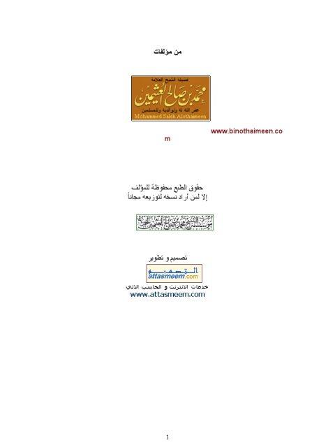 مجموعة أسئلة تهم الأسرة المسلمة