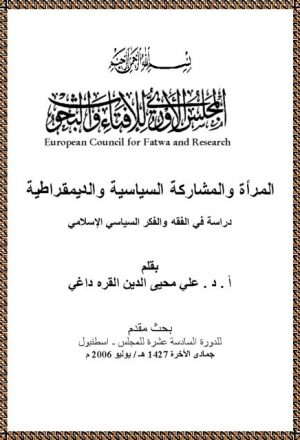 المرأة والمشاركة السياسية والديمقراطية دراسة في الفقه والفكر السياسي الإسلامي