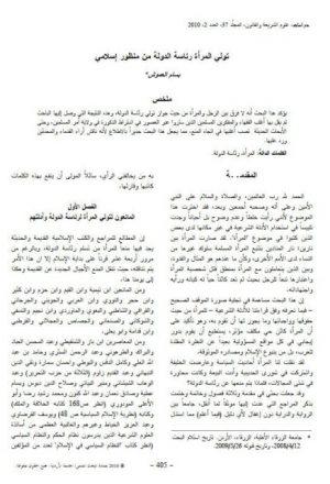 تولي المرأة رئاسة الدولة من منظور إسلامي