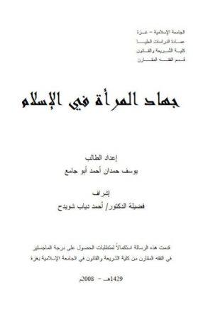 جهاد المراة في الاسلام