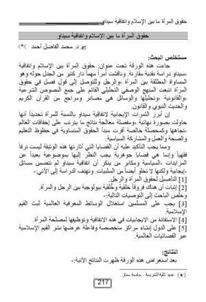 حقوق المرأة ما بين الإسلام واتفاقية سيداو