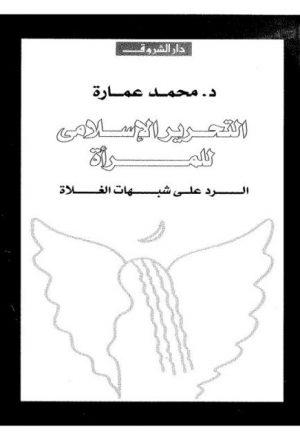 التحرير الأسلامي للمرأه الرد على شبهات الغلاة