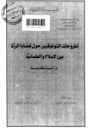 اطروحات التوفيقيين حول قضايا المرأة بين الاسلام والعلمانية دراسة نقدية