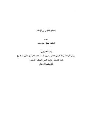 السلام الأسري في الإسلام