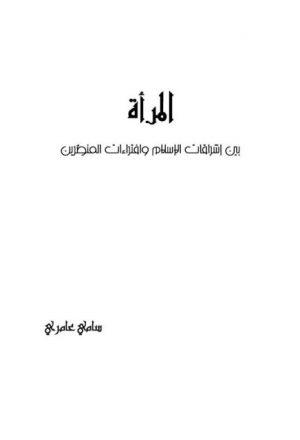 المرأة بين اشراقات الإسلام وافتراءات المنصرين