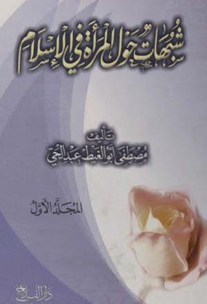 شبهات حول المرأة في الإسلام