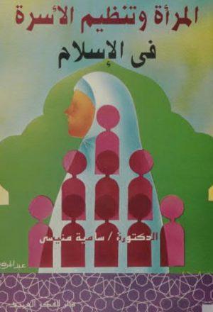 المرأة وتنظيم الأسرة في الإسلام
