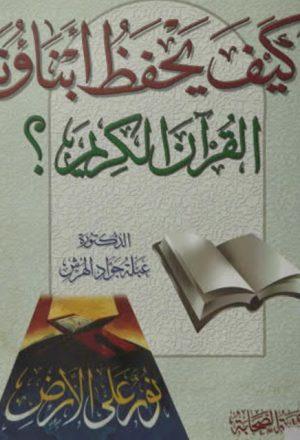 كيف يحفظ أبناؤنا القرآن الكريم
