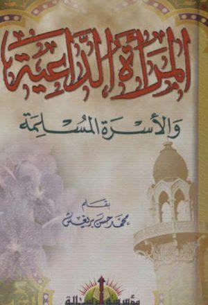 المرأة الداعية والأسرة المسلمة