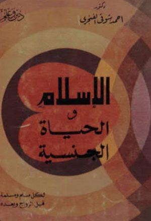 الإسلام والحياة الجنسية