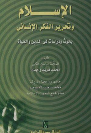 الإسلام وتحرير الفكر الإنساني بحوث ودراسات في الدين والحياة