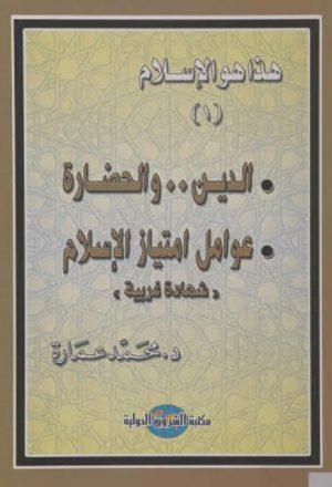 الدين والحضارة عوامل إمتياز الإسلام