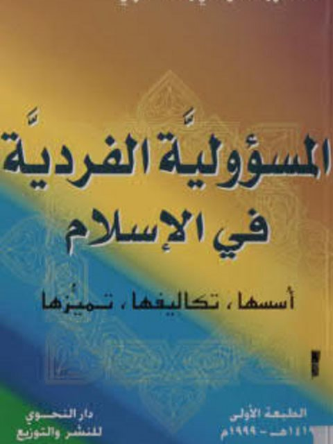 المسؤولية الفردية في الإسلام