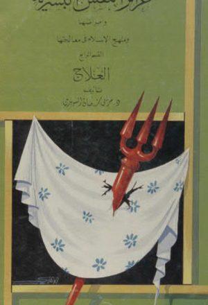 غرائز النفس البشرية وأمراضها ومنهج الإسلام في معالجتها