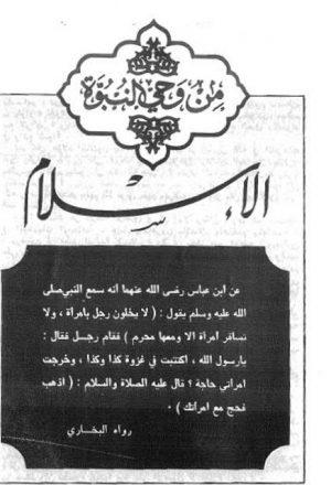 من وحي النبوة الإسلام يصون المرأة