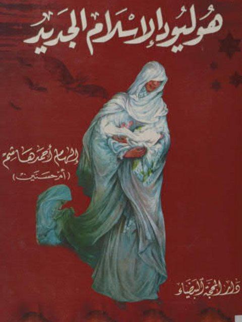 هيوليود الإسلام الجديد