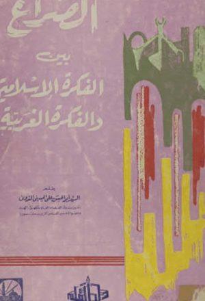 الصراع بين الفكرة الإسلامية والفكرة الغربية