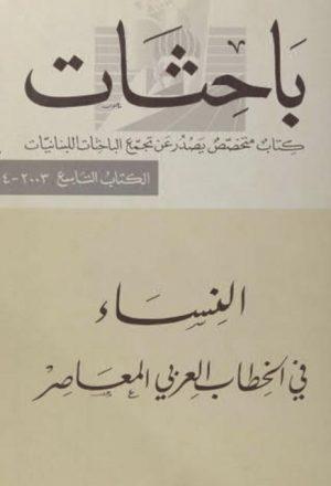 النساء في الخطاب العربي المعاصر