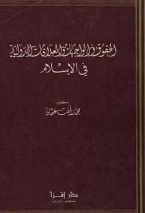 الحقوق والواجبات والعلاقات الدولية في الإسلام