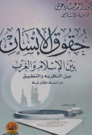 حقوق الإنسان بين الإسلام والغرب بين النظرية والتطبيق دراسة مقارنة
