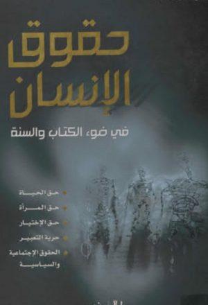 حقوق الإنسان في ضوء الكتاب والسنة
