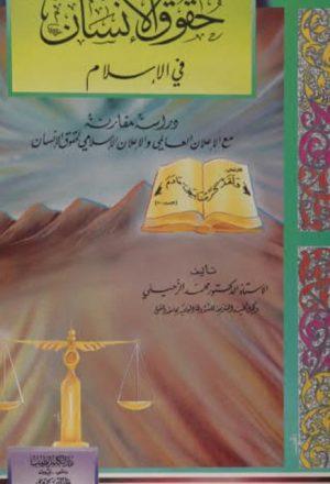حقوق الإنسان في الإسلام
