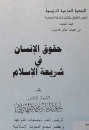حقوق الإنسان في شريعة الإسلام