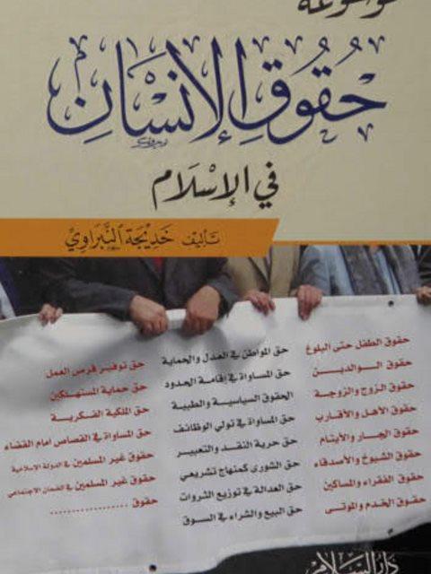 موسوعة حقوق الإنسان في الإسلام