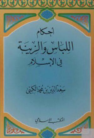 أحكام اللباس والزينة في الإسلام