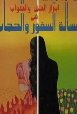 إبراز الحق والصواب في مسألة السفور والحجاب