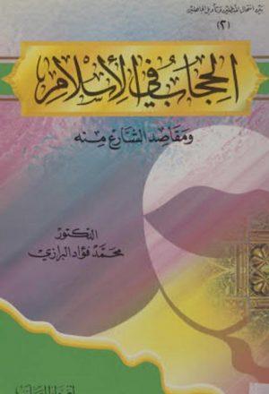 الحجاب في الإسلام ومقاصد الشارع منه