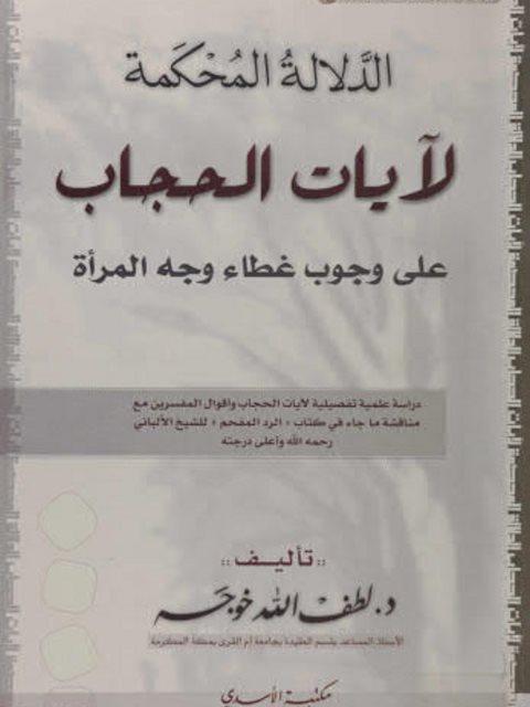 الدلالة المحكمة لآيات الحجاب على وجوب غطاء وجه المرأة